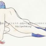 セックスの体位48手【1】卅四. 空竹割(からたけわり)