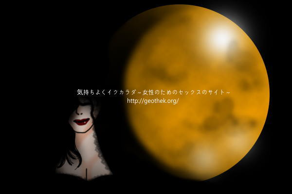 月の満ち欠けとオンナの体の関係