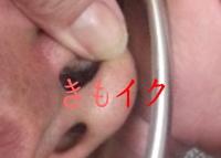 男性の性感帯の鼻の穴