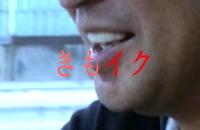 男性の性感帯の歯