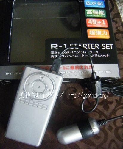 R-1スターターセット