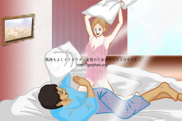 男に甘える方法~ 馴れ合い編 ~