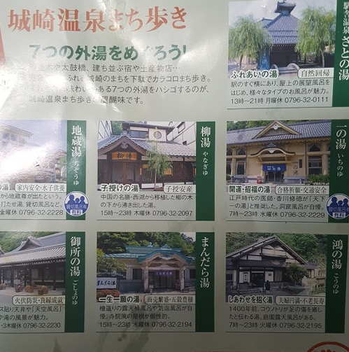 パイパンで城之崎温泉へ