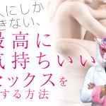 女性のためのセックス・トレーニング【セクトレ】