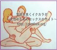 虹の架け橋(お姫様だっこ座位)