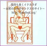 乱れ牡丹(結合鑑賞腰かけバック座位)