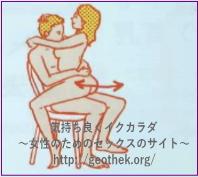 抱き地蔵(腰掛け対面座位)