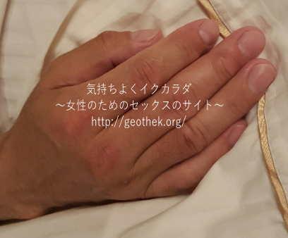 紗江の彼の指
