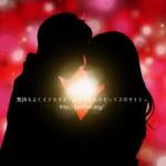 【真実の愛】の真髄とは・・・