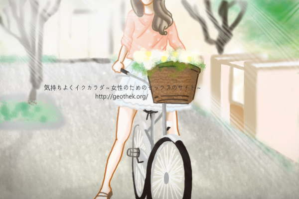 自転車・バイクの振動でアクメ