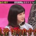 真木よう子・橋本環奈「浮気したら乳首切る」制裁