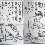 裏Gスポットを開発する体勢の参考になる江戸時代の遊女の指南書『おさめかまいじょう』の張形を使ったオナニーの画像