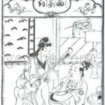 セックスの48手【2】恋のむつごと四十八手:其の10.曲茶臼(きょくちゃうす)