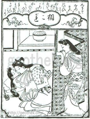 セックスの48手【2】恋のむつごと四十八手:其の28.相こがれ(あいこがれ)