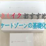【デリケートゾーンのスキンケア】おすすめ基礎化粧品