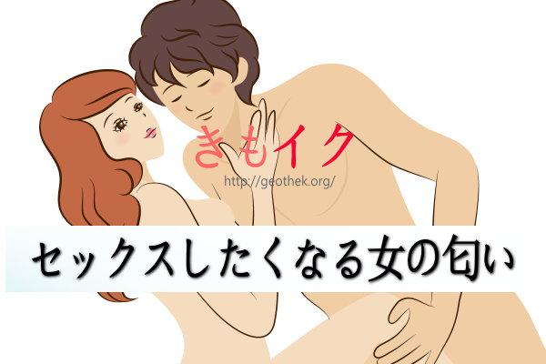 セックスがしたくなる女性の匂いに誘われ夢中になっている男性