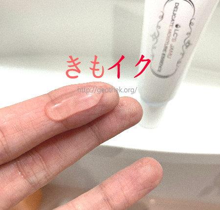 デリケートゾーンの美容液『LCジャムウ・デリケートエッセンス』使用感画像