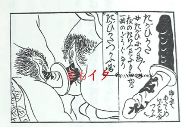 江戸時代の相互ディルド使用画像