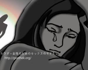涙や声をあげて激しく泣くことに対する性的嗜好を持っている男性の彼女