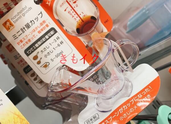 中出しOK!精液代わりになるローションを薄めるダイソーの容器