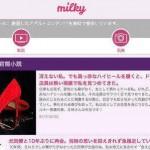 女性のためのアダルト動画サイトmilkyのキャプチャ画像