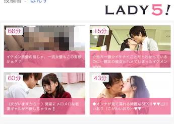 女性向け無料アダルト動画LADY5!(レディーゴー!)のキャプチャ画像