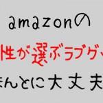 amazon(アマゾン)特集『女性が選ぶ大人のおもちゃ』ってどんな?本当に大丈夫?