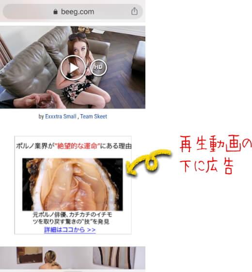 アメリカの無料アダルト動画サイト『beeg』の広告画像