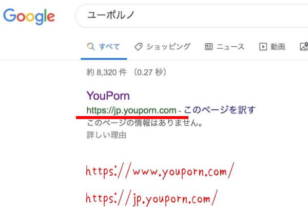 女性向けアダルト動画満載のYouPornのURL画像