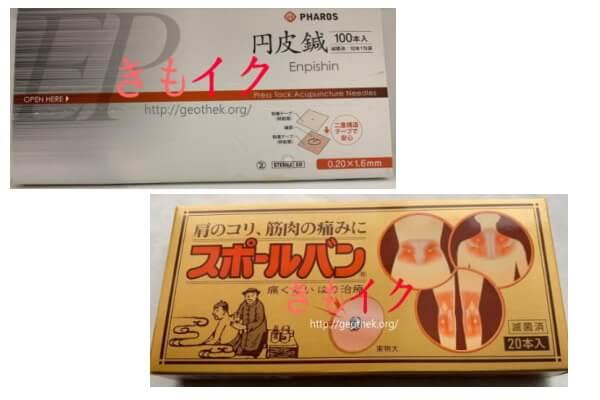 チクニーに使えるスポールバン・円皮鍼の画像