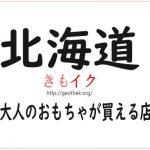 【北海道の大人のおもちゃ店27店舗】アダルトグッズを安心安全最安値で買うならココ!