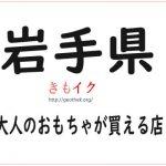 【岩手県の大人のおもちゃ店11店舗】アダルトグッズを安心安全最安値で買うならココ!