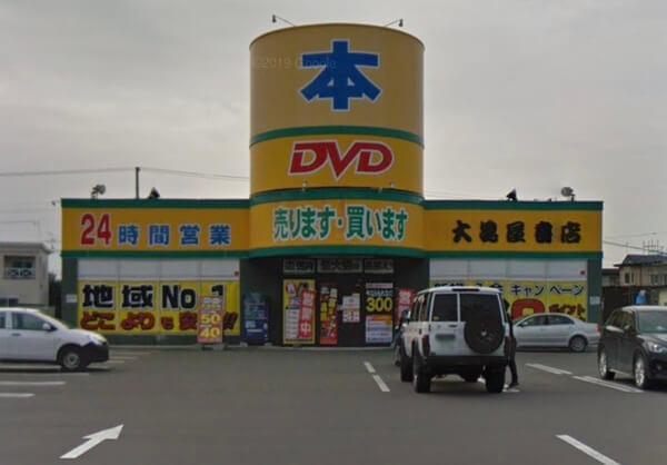 北海道の大人のおもちゃ店 大黒屋書店上磯店