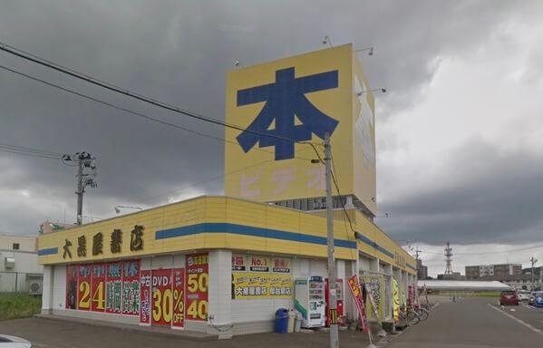 宮城県で大人のおもちゃが買える店 大黒屋書店仙台泉店