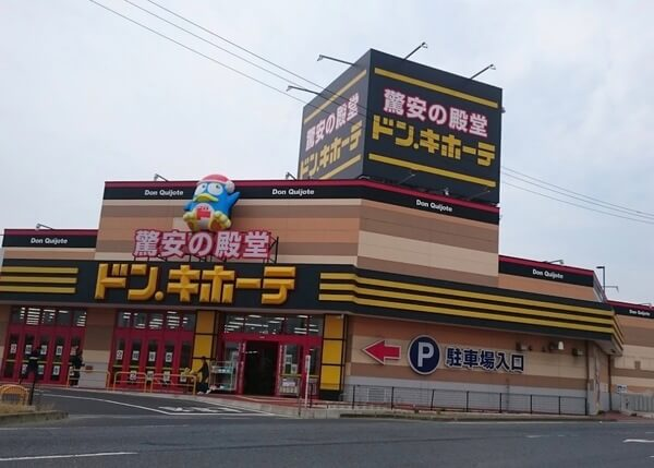 女性向け大人のおもちゃが買える店ドン・キホーテ 石巻街道矢本店