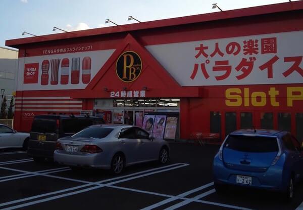 宮城県で大人のおもちゃが買える店 パラダイスBOX 仙台店