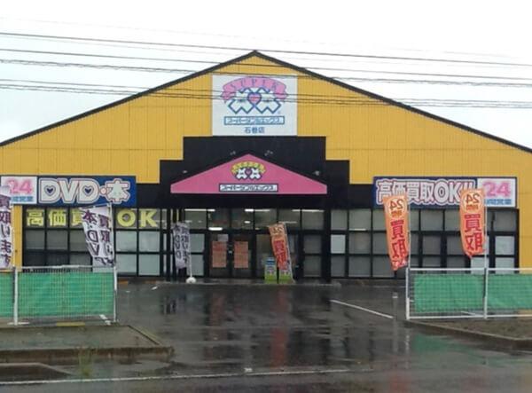 宮城県で大人のおもちゃが買える店 スーパーダブルエックス石巻店