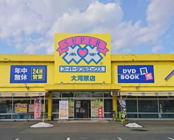 宮城県で大人のおもちゃが買える店 スーパーダブルエックス大河原店