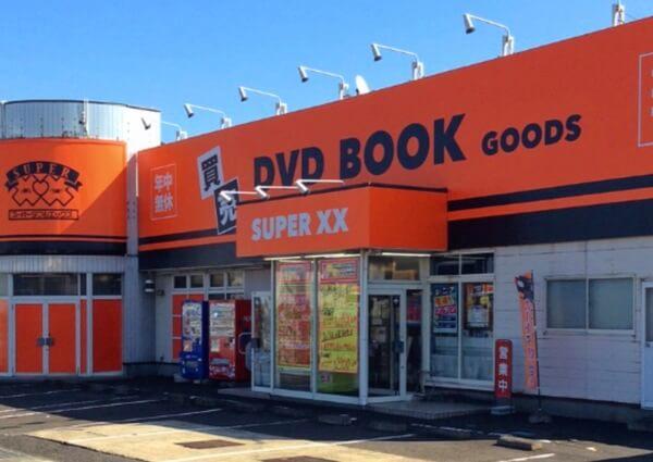 宮城県で大人のおもちゃが買える店 スーパーダブルエックス 岩沼店