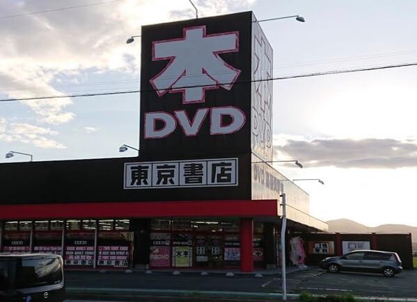 大人のおもちゃが買える店 東京書店 山形西店