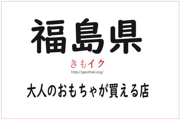 女性でもオナニー用バイブやローターが買える!福島県の大人のおもちゃ店