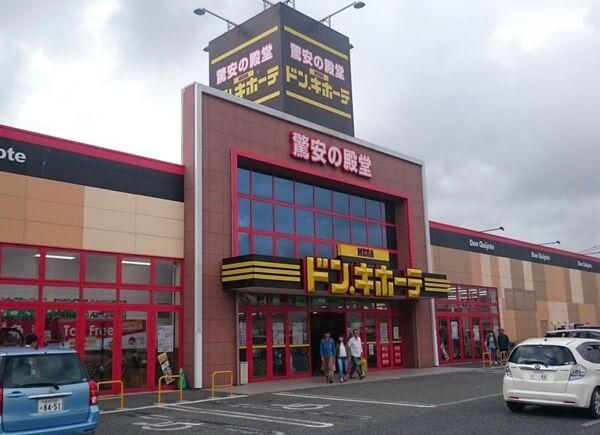 女性向け大人のおもちゃが買える店 MEGAドン・キホーテ ル・パーク三川店