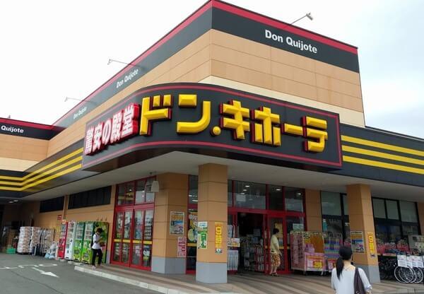 山形県で女性向け大人のおもちゃが買える店 ドン・キホーテ 山形嶋南店