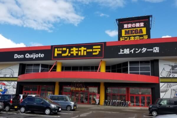 新潟県で大人のおもちゃが買える店 MEGAドン・キホーテ 上越インター店