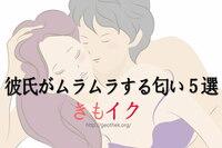 セックスで男性をムラムラさせたい富山県の女性のおすすめしたい香り5選