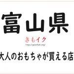 【富山県の大人のおもちゃ11店舗】女性が安心してアダルトグッズを買える店ってある?