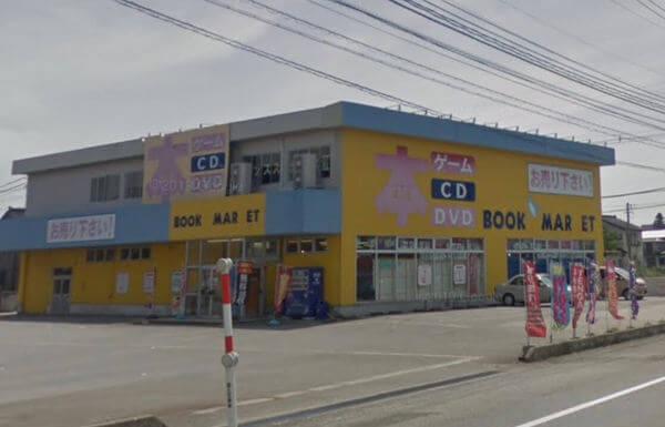 富山県で女性用の大人のおもちゃが少しだけあるアダルトグッズ店ブックマーケット入善店