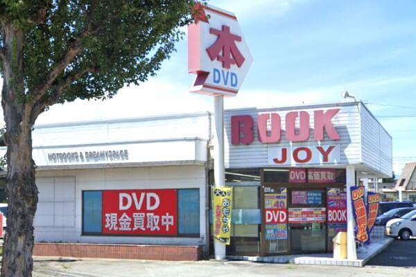 山梨県で女性用大人のおもちゃを取り扱っているが、女性単独入店禁止のお店ブックジョイ昭和店