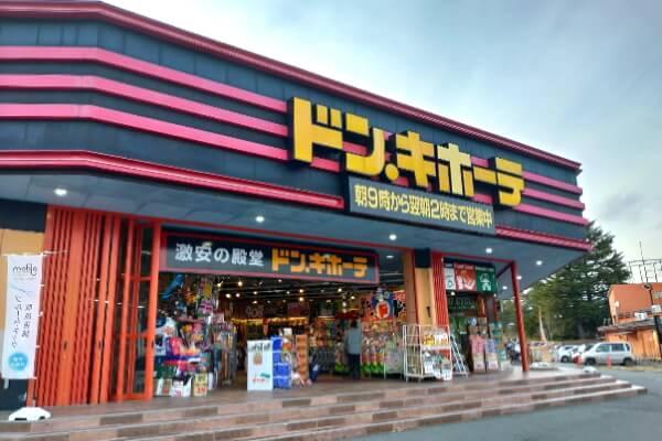 山梨県で女性向け大人のおもちゃが買える店ドン・キホーテ 河口湖インター店