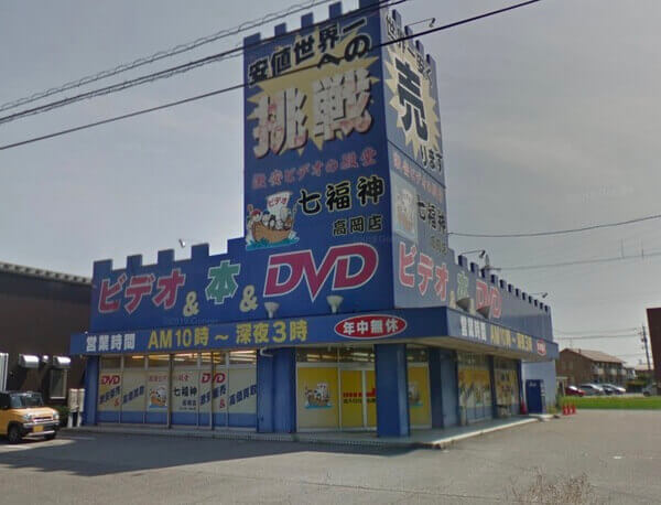 富山県で女性用大人のおもちゃが買える店激安ビデオの殿堂 七福神高岡店